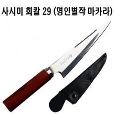 마카라 회칼 (사시미용)