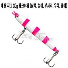 메탈 지그 30g 핑크 야광
